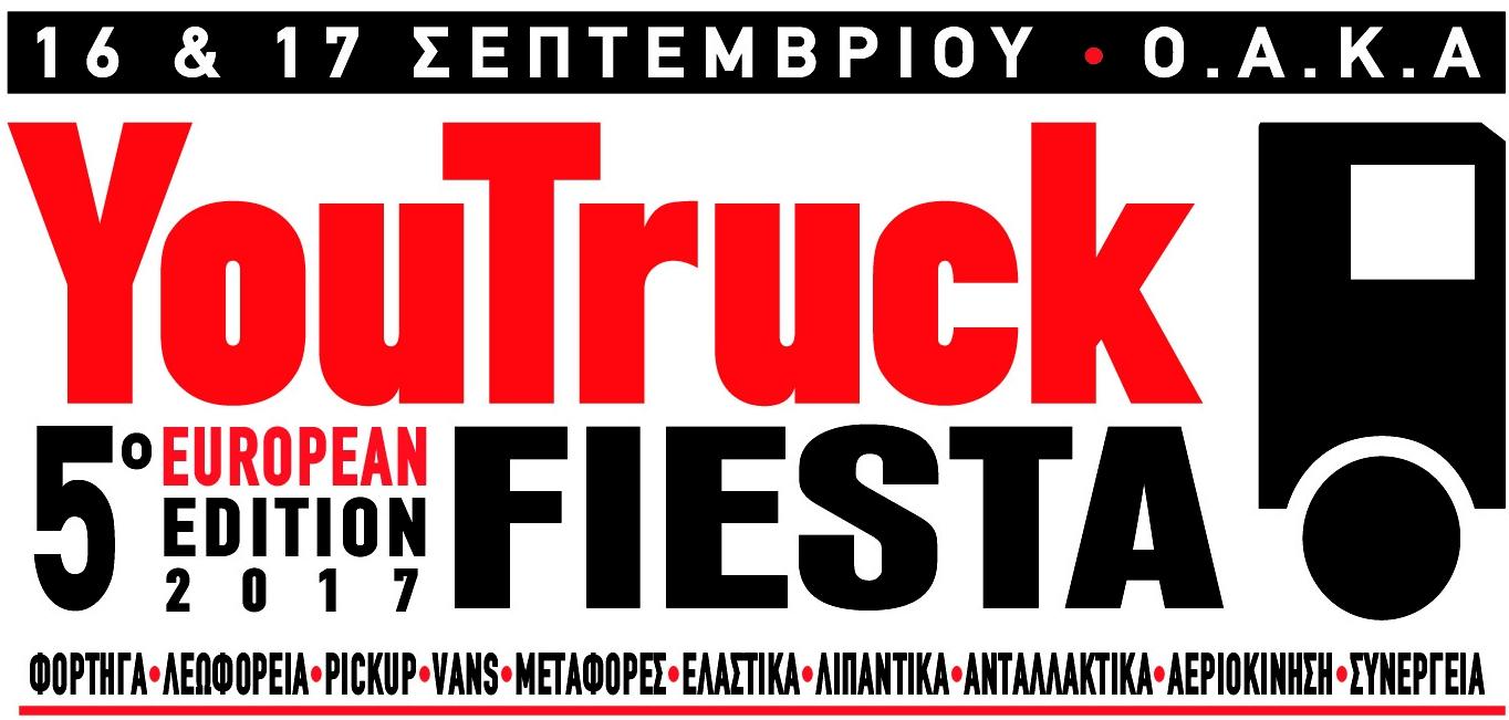 fiesta2017_ΟΑΚΑ 5