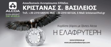 Alcoa Κριστάνας