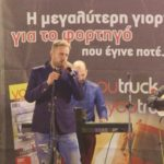 youtruck-fiesta-2016-ledshow-20