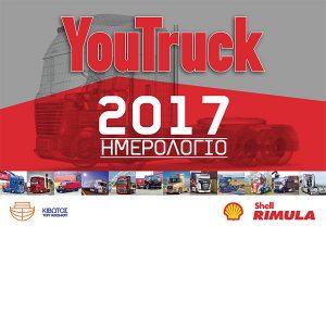 youtruck-imerologio2017