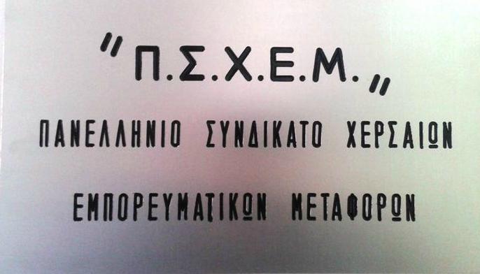 PSXEM