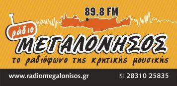 megalonisos_logo_kataxorisis