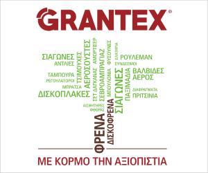 GRANTEX TREE
