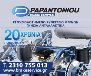 PAPANTONIOU BRAKE SERVICE 300X250