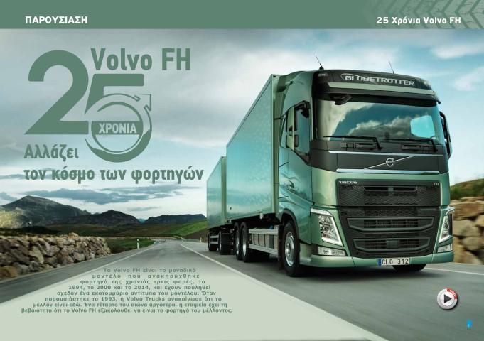 T52_Volvo-1 (Small)