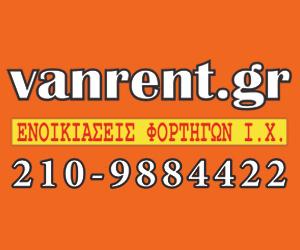 VAN RENT BANNER 300X250
