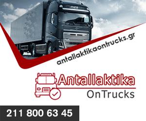 ANTALLAKTIKA ON TRUCKS BANNER 300X250