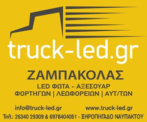 TRUCΚ LED ΖΑΜΠΑΚΟΛΑΣ BANNER 300X250