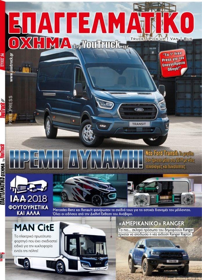28712d34aad To νέο τεύχος «Επαγγελματικό Όχημα» Νοεμβρίου