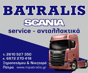 BATRALIS 300X250