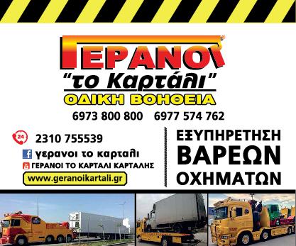 GERANOI KARTALIS 300X250
