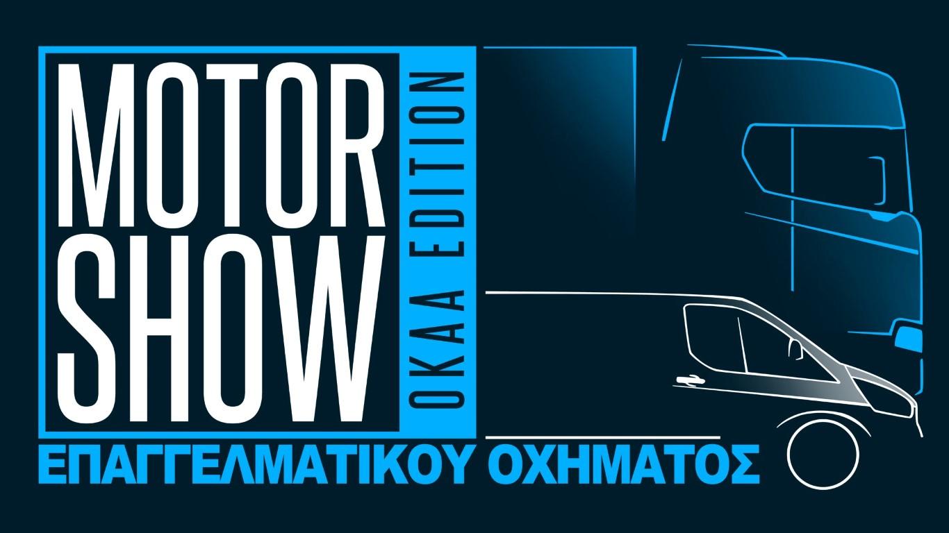 motorshow_logo _m