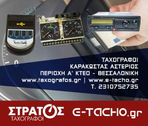 TACHOGRAFOI STRATOS BANNER 300×250