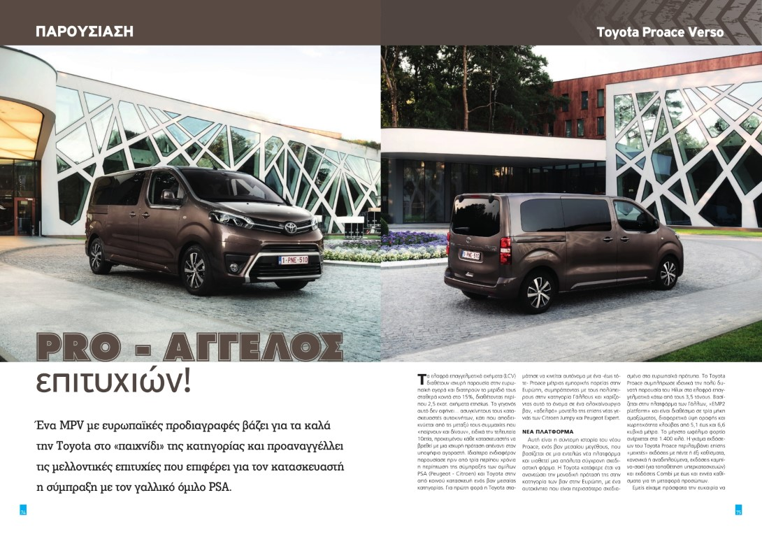 T60-toyota proace-1 (Medium)