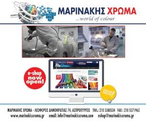 MARINAKIS BANNER 300×250