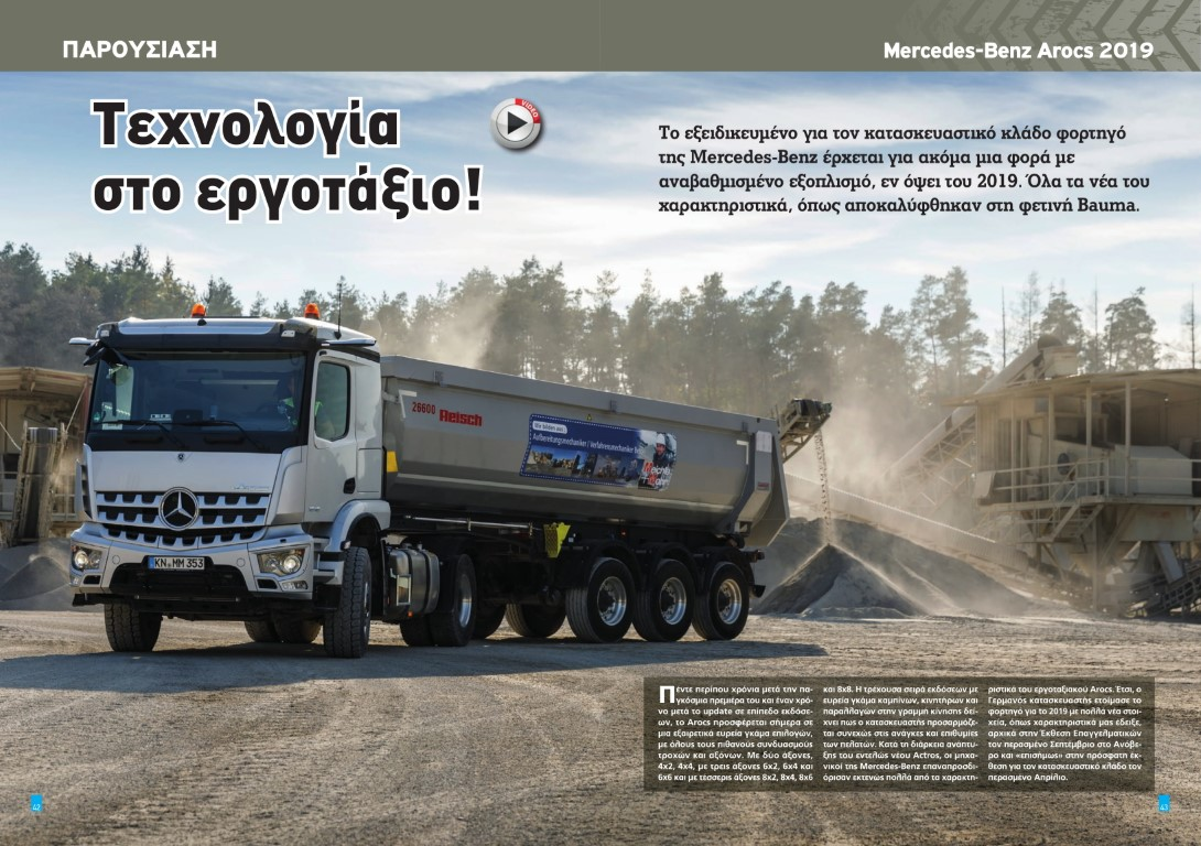 T63-Mercedes-Benz Arocs-1 (Medium)