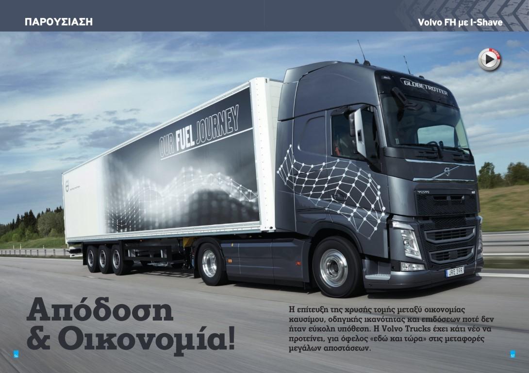 T63-Volvo FH με I-Shave-1 (Medium)