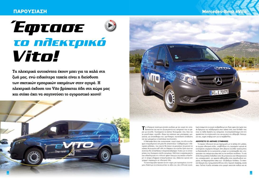 T67-Mercedes-Benz-eVito-1 (Medium)