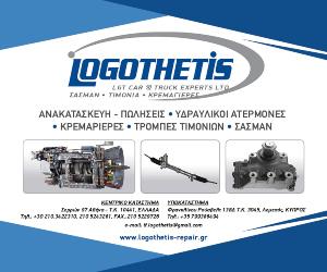 LOGOTHETIS BANNER 300X250