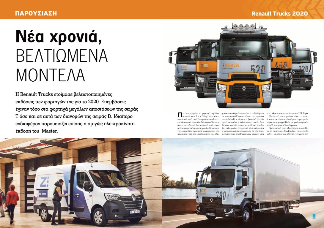 T69-RenaultTrucks 2020-1 (Medium)