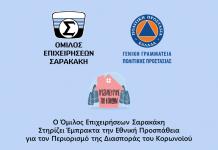 Ο Όμιλος Επιχειρήσεων Σαρακάκη στηρίζει έμπρακτα την εθνική προσπάθεια για τον περιορισμό της εξάπλωσης του κοροναϊού
