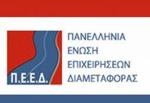 Οι προτεραιότητες του νέου Δ.Σ. της Πανελλήνιας Ένωσης Επιχειρήσεων Διαμεταφοράς