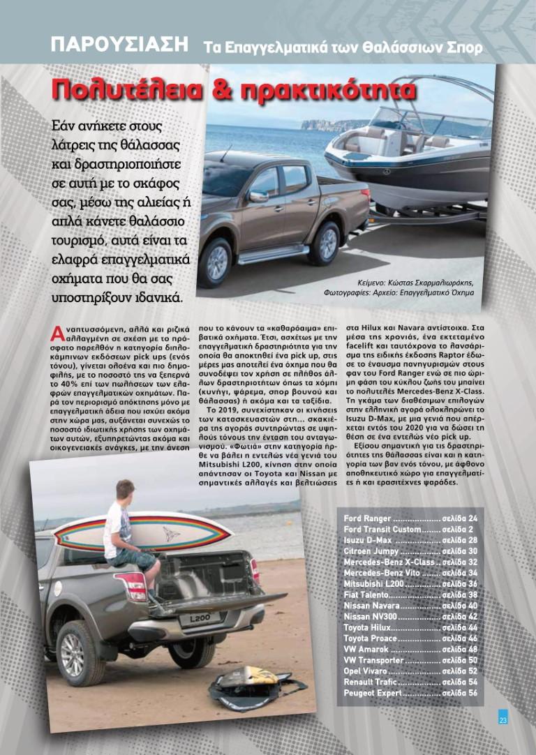 T71-issue-23 (Medium)