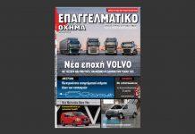 To νέο τεύχος «Επαγγελματικό Όχημα» Απριλίου 2020