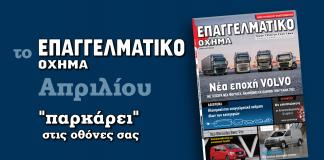Νέο τεύχος «Επαγγελματικό Όχημα» Απριλίου