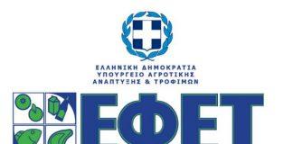 Ε.Β.Ε.Π:Οδηγίες της Ε.Ε. και συμβουλές του Ε.Φ.Ε.Τ. σε εμπόρους και καταναλωτές για τα τρόφιμα