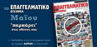 Νέο τεύχος «Επαγγελματικό Όχημα» Μαΐου