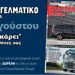 Νέο τεύχος «Επαγγελματικό Όχημα» Αυγούστου
