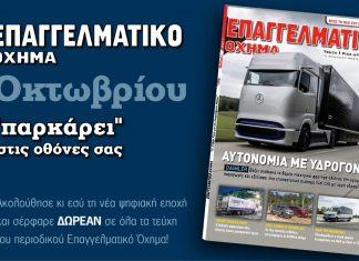 Νέο τεύχος «Επαγγελματικό Όχημα» Οκτωβρίου