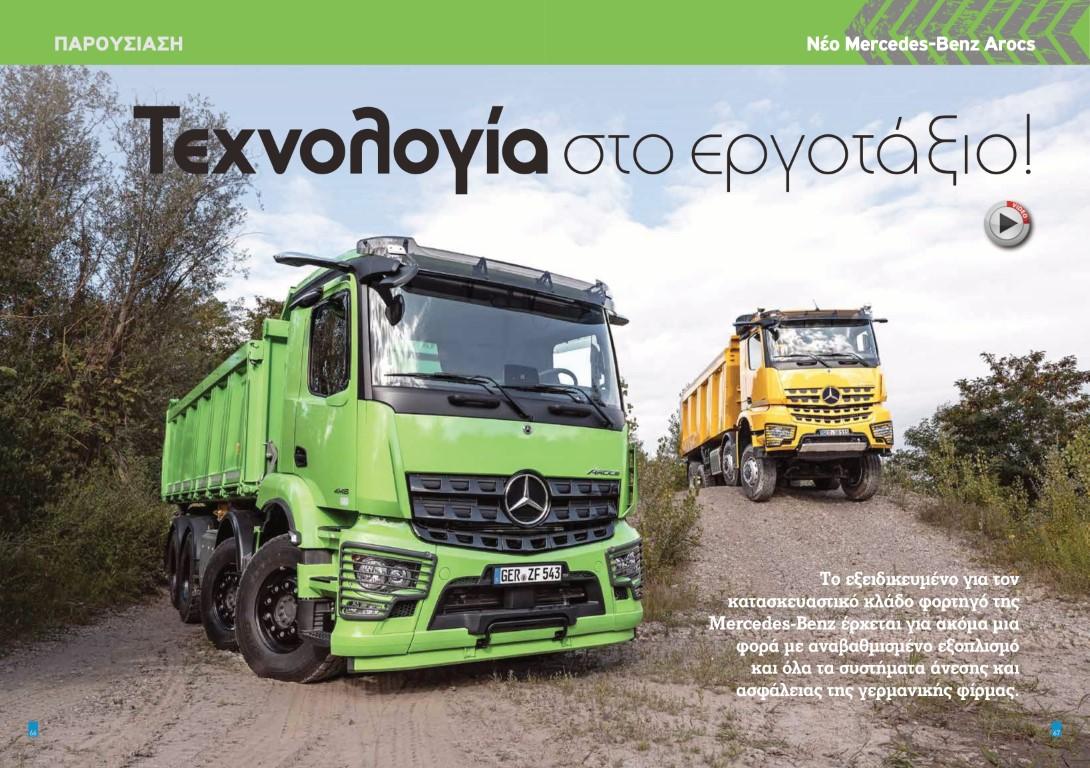 Νέο Mercedes-Benz Arocs Τεχνολογία στο εργοτάξιο!