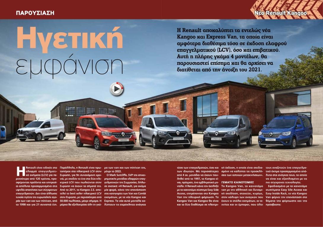 Νέο Renault Kangoo Ηγετική εμφάνιση_2