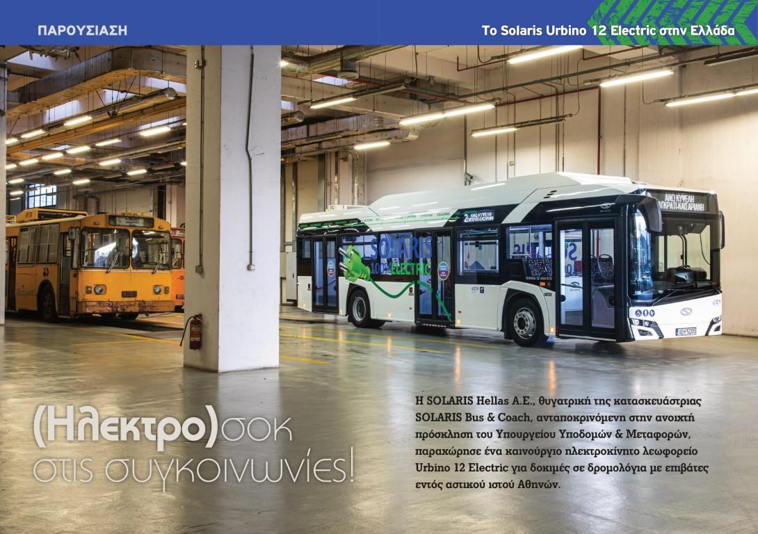 Το Solaris Urbino 12 Electric στην Ελλάδα (Ηλεκτρο) σοκ στις συγκοινωνίες!