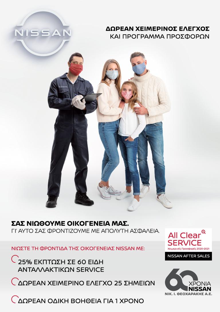 2021 Nissan All Clear Service Χειμερινή Καμπάνια Αφίσα (Medium)