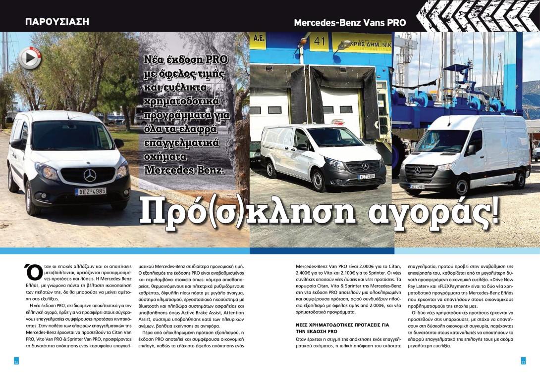 Mercedes-Benz Vans PRO Πρό(σ)κληση αγοράς!