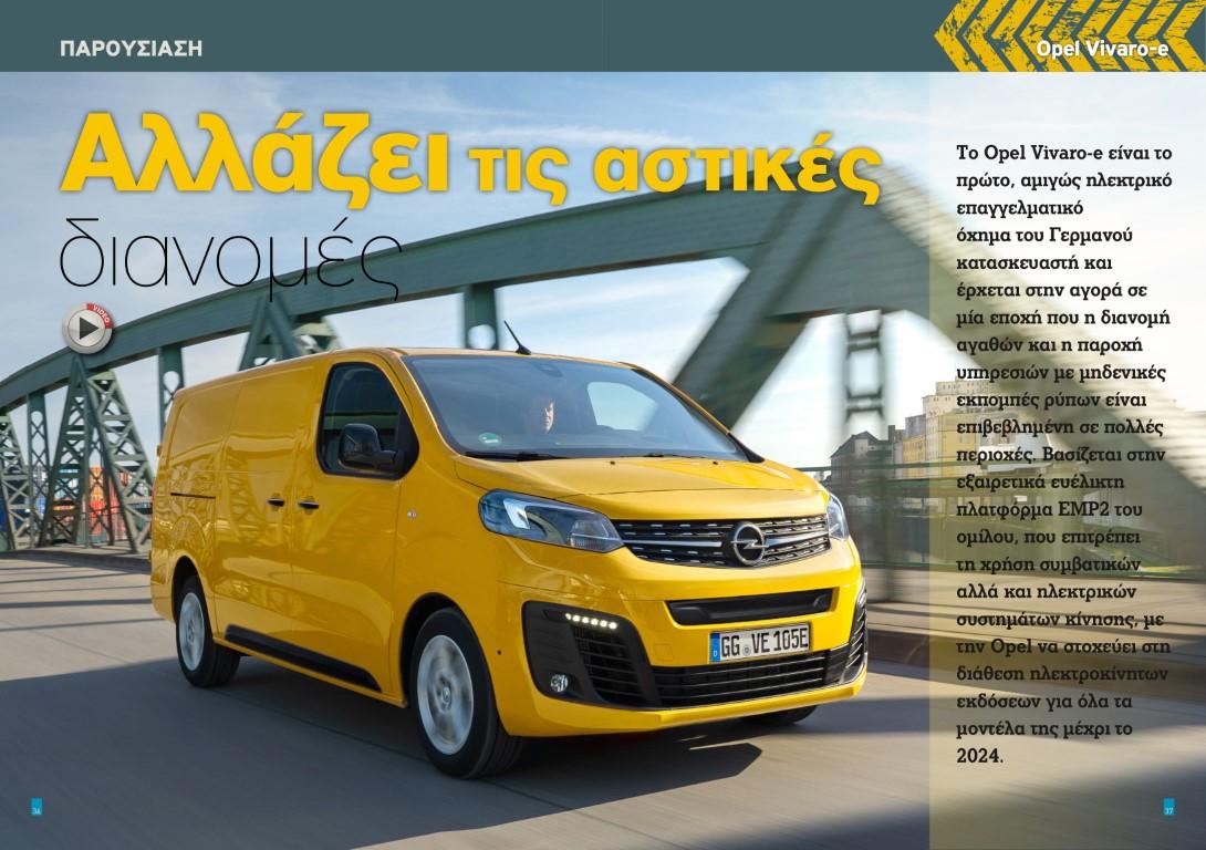 Opel Vivaro-e Αλλάζει τις αστικές διανομές