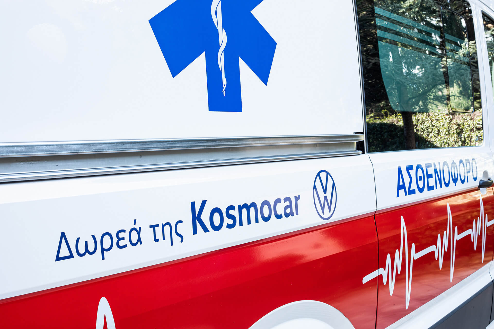 Kosmocar Δωρεά ασθενοφόρου Volkswagen Crafter στο Ε.Κ.Α.Β (2)
