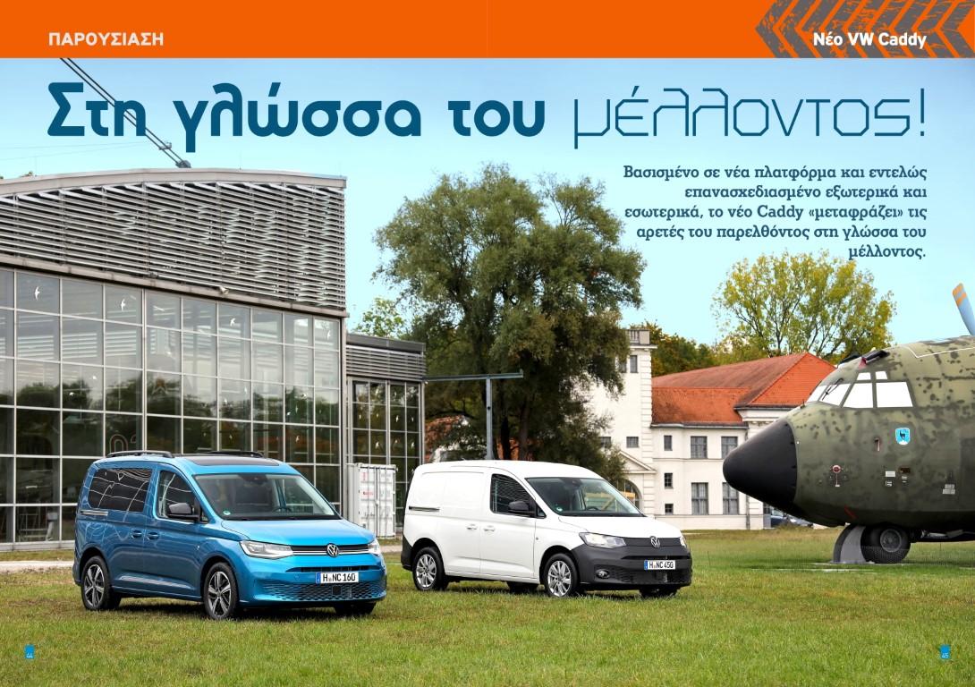 T81-VW_CADDY