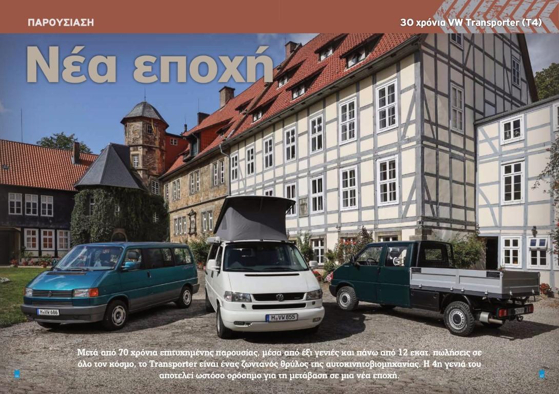 T81-VW_TRANSPORTER