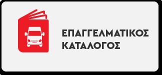 YOUTRUCK SITE BANNER_324x150px_ΕΠΑΓΓΕΛΜΑΤΙΚΟΣ ΚΑΤΑΛΟΓΟΣ_drafts-03