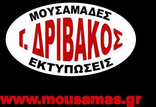 logo DRIVAKOS 1949