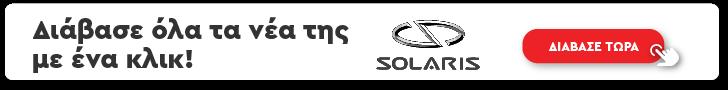 BANNER NEWS BRAND_728X90-SOLARIS