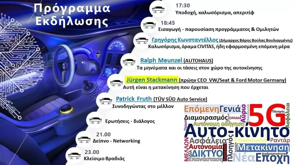 1st-Automotive-Business-Forum-Schedule-2-1024x576